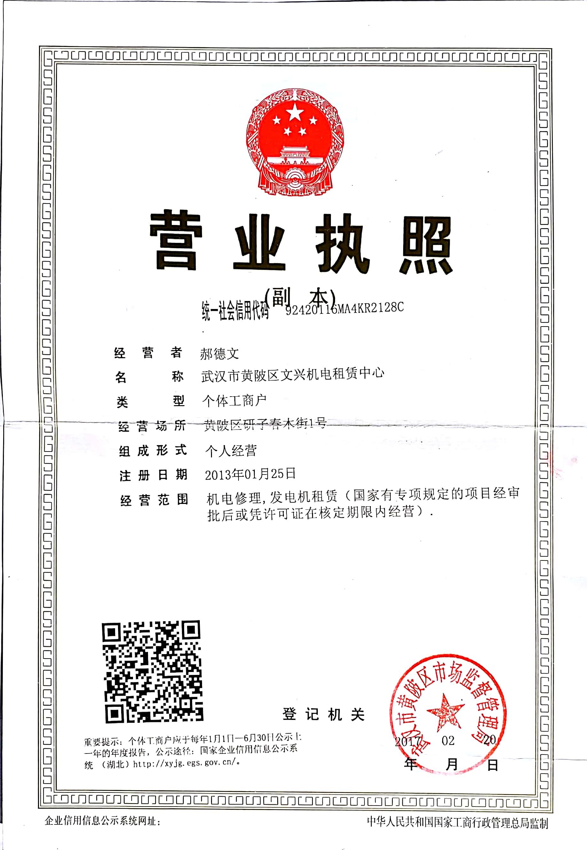 武汉发电机出租|武汉发电机租赁|武汉发电机组出租|武汉发电机组租赁|